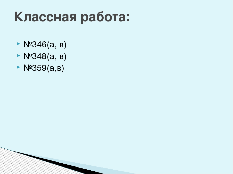 №346(а, в) №348(а, в) №359(а,в) Классная работа: