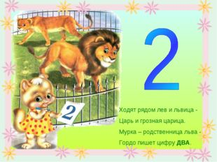 Ходят рядом лев и львица - Царь и грозная царица. Мурка – родственница льва -
