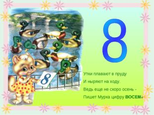 Утки плавают в пруду И ныряют на ходу. Ведь еще не скоро осень - Пишет Мурка
