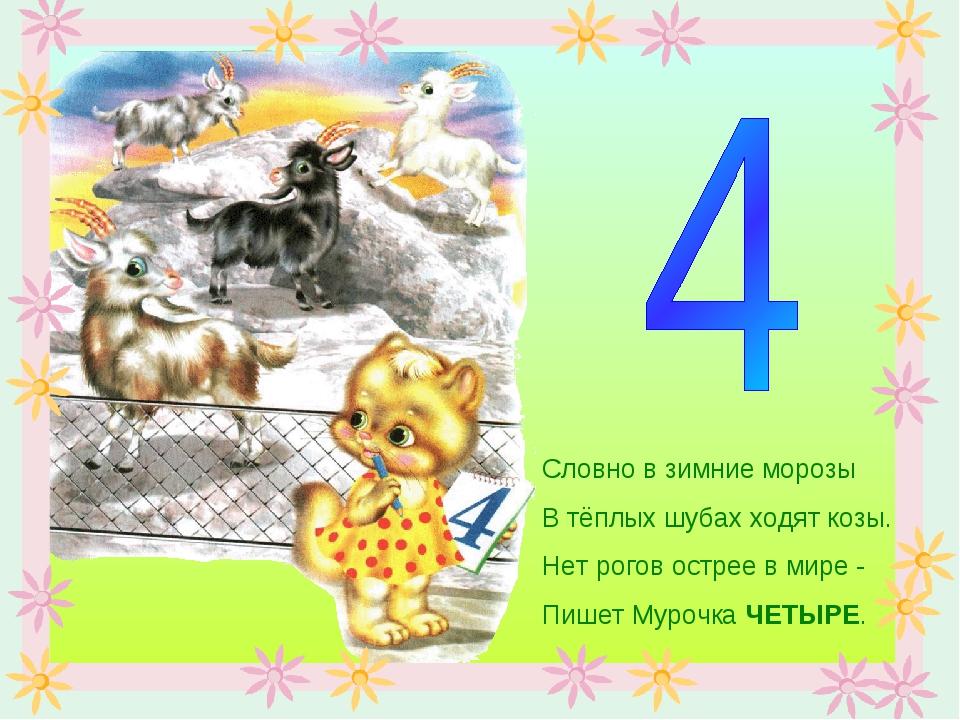Словно в зимние морозы В тёплых шубах ходят козы. Нет рогов острее в мире - П...