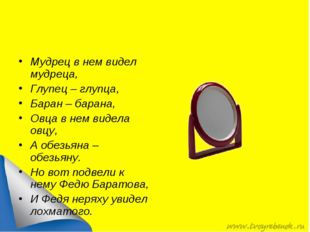 Мудрец в нем видел мудреца, Глупец – глупца, Баран – барана, Овца в нем виде