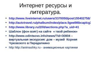 Интернет ресурсы и литература. http://www.liveinternet.ru/users/3370050/post1