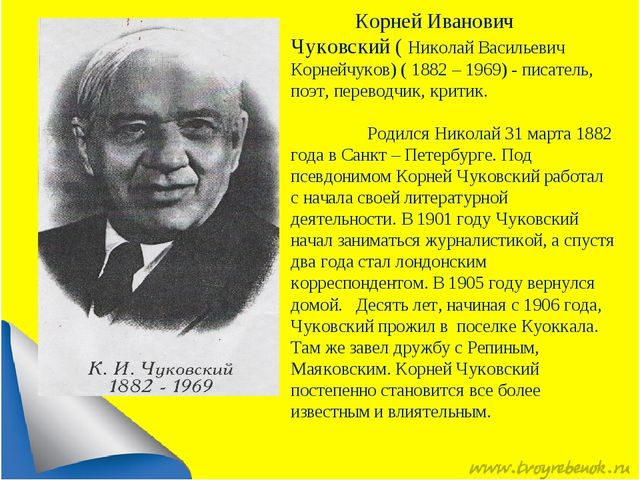 Корней Иванович Чуковский ( Николай Васильевич Корнейчуков) ( 1882 – 1969) -...