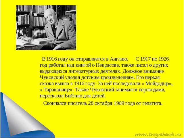 В 1916 году он отправляется в Англию. С 1917 по 1926 год работал над книгой...