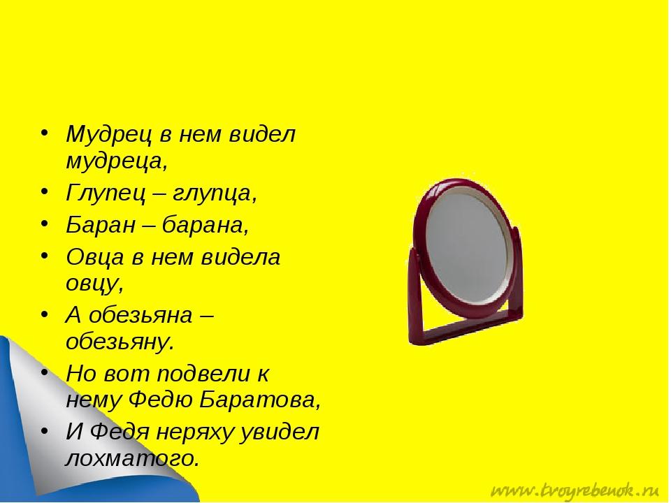 Мудрец в нем видел мудреца, Глупец – глупца, Баран – барана, Овца в нем виде...