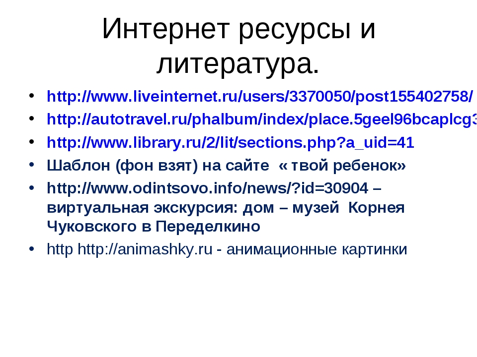 Интернет ресурсы и литература. http://www.liveinternet.ru/users/3370050/post1...