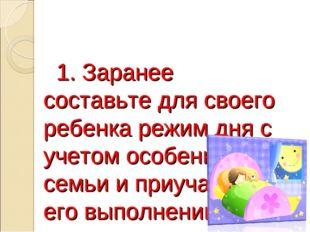 1. Заранее составьте для своего ребенка режим дня с учетом особенностей семь