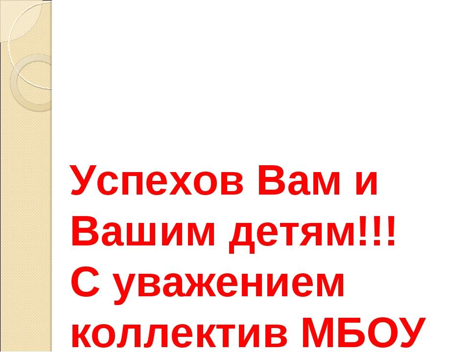 Успехов Вам и Вашим детям!!! С уважением коллектив МБОУ « Школа№4»