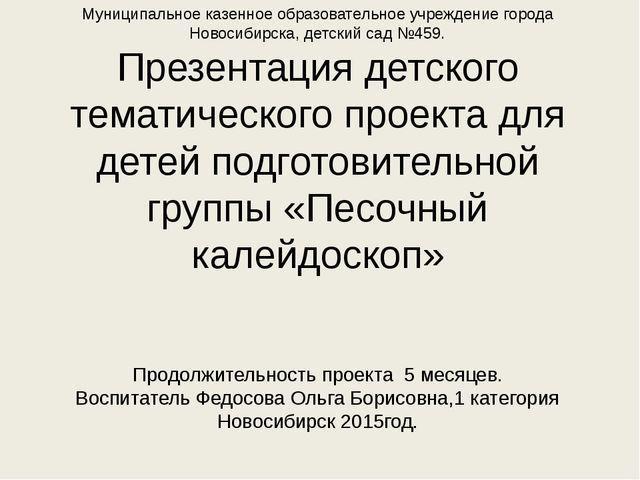 Муниципальное казенное образовательное учреждение города Новосибирска, детски...