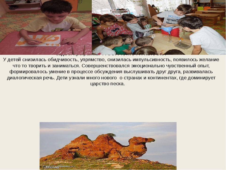 К. Д. Ушинский писал: «Самая лучшая игрушка для детей – куча песка!» Взрослые...