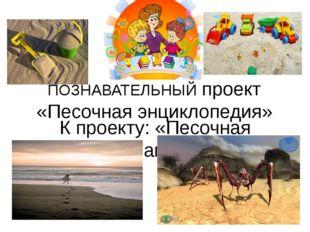 ПОЗНАВАТЕЛЬНЫЙ проект «Песочная энциклопедия» К проекту: «Песочная терапия»