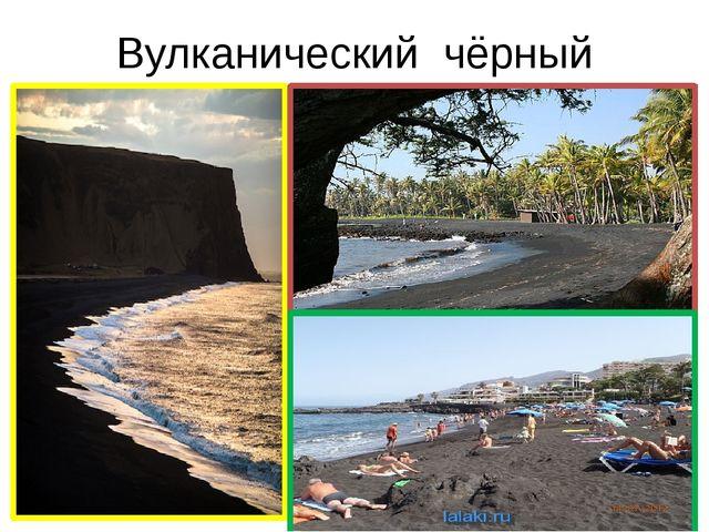 Вулканический чёрный песочек