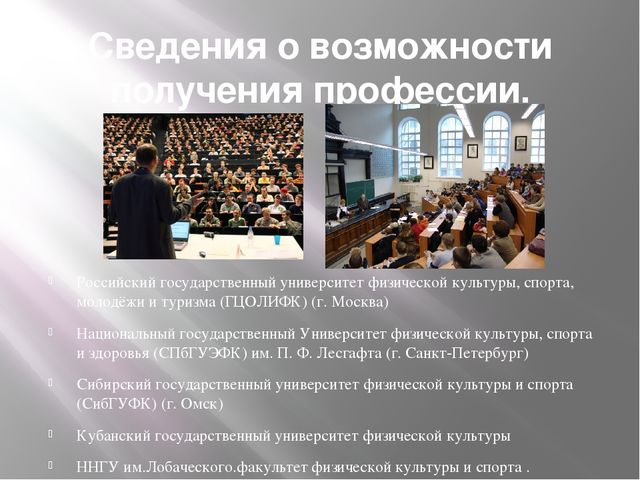 Сведения о возможности получения профессии. Российский государственный универ...