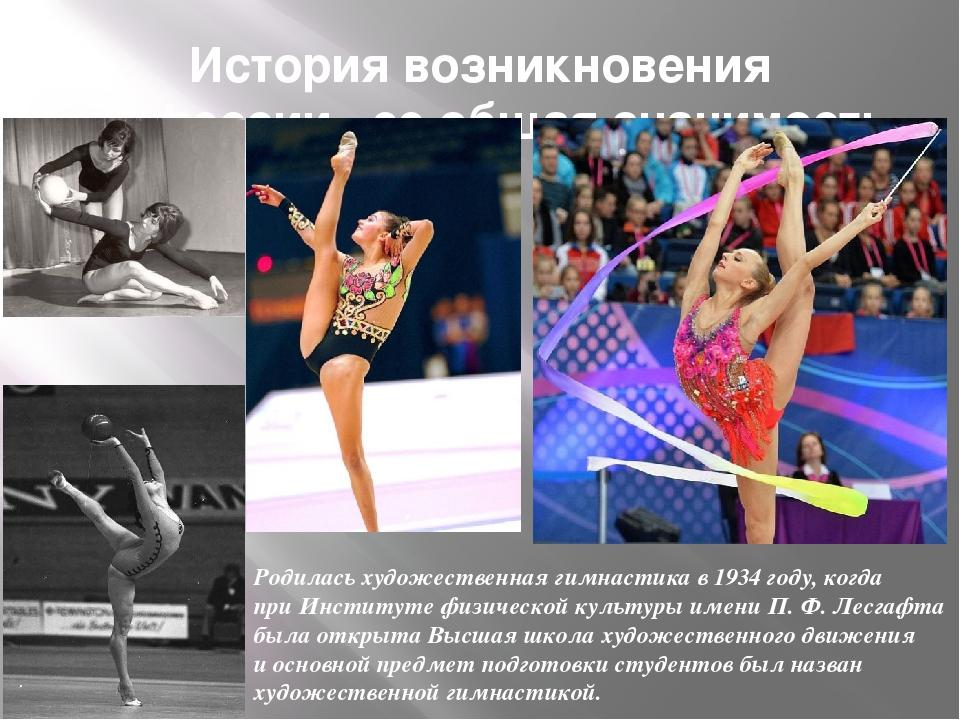 нас, история развития гимнастики в россии реферат знаете том