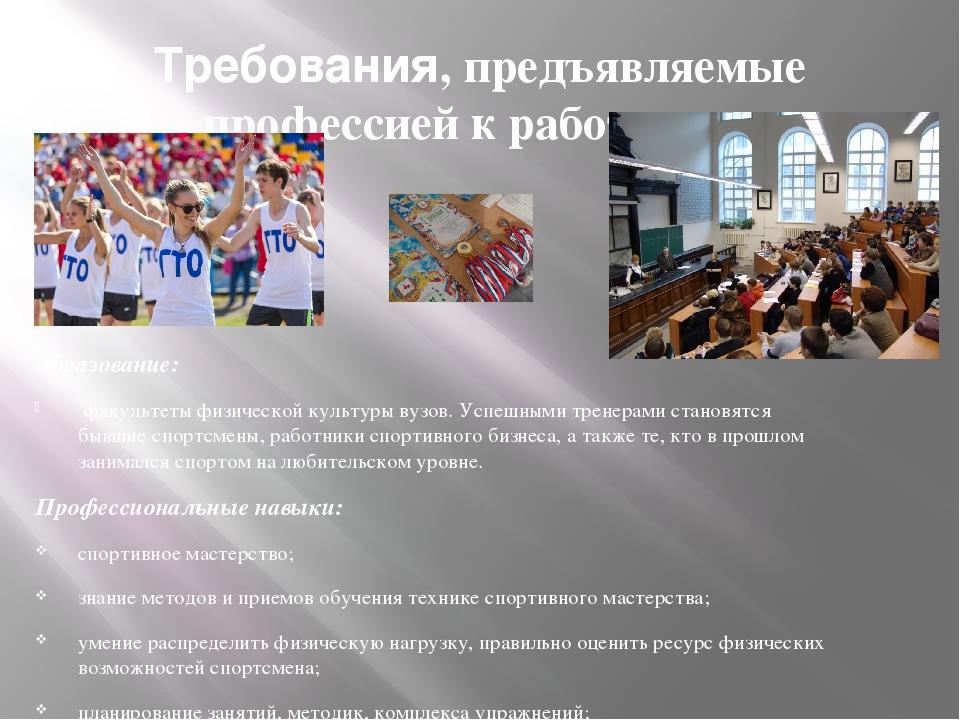 Требования, предъявляемые профессией к работнику. Образование: факультеты физ...