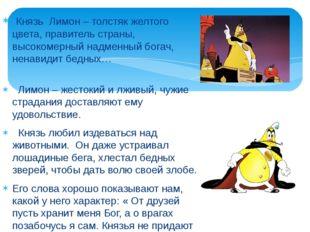 Князь Лимон – толстяк желтого цвета, правитель страны, высокомерный надменны