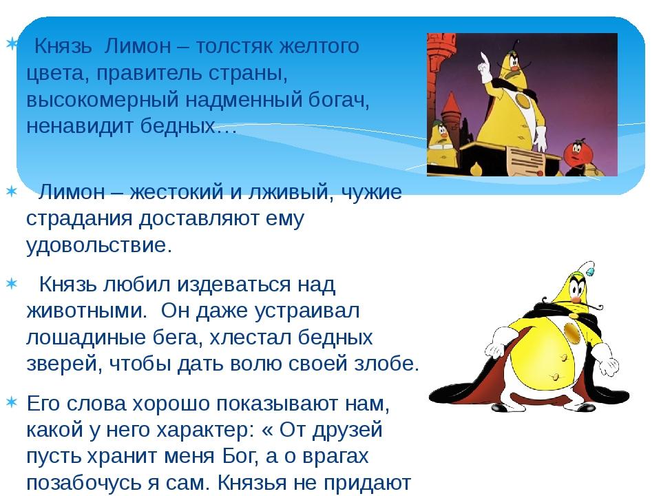 Князь Лимон – толстяк желтого цвета, правитель страны, высокомерный надменны...