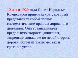 10 июня 1920 года Совет Народных Комиссаров принял декрет, который представл
