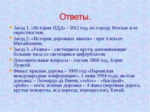 Заезд 1. «История ПДД» - 1812 год, по городу Москве и ее окрестностям. Заезд
