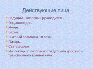 Ведущий – классный руководитель. Энциклопедия. Мужик. Барин. Знатный вельможа