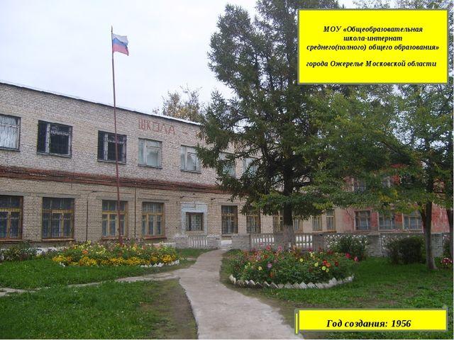 МОУ «Общеобразовательная школа-интернат среднего(полного) общего образования»...