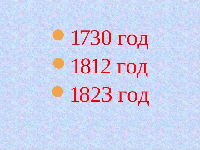 1730 год 1812 год 1823 год