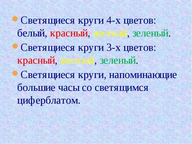 Светящиеся круги 4-х цветов: белый, красный, желтый, зеленый. Светящиеся круг...