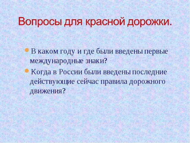 В каком году и где были введены первые международные знаки? Когда в России бы...