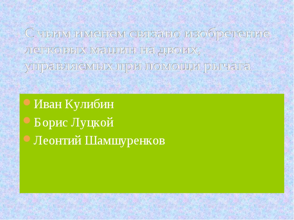 Иван Кулибин Борис Луцкой Леонтий Шамшуренков