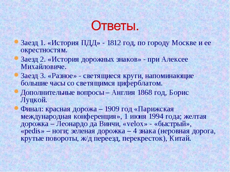 Заезд 1. «История ПДД» - 1812 год, по городу Москве и ее окрестностям. Заезд...