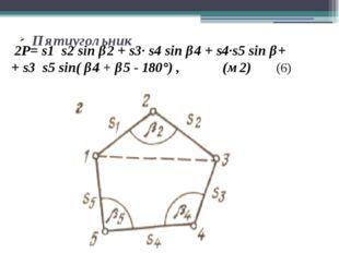 Пятиугольник 2P= s1 s2 sin β2 + s3∙ s4 sin β4 + s4∙s5 sin β+ + s3 s5 sin( β4