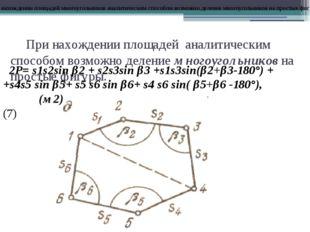 При нахождении площадей аналитическим способом возможно деление многоугольни