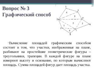 Вопрос № 3 Графический способ Вычисление площадей графическим способом состои