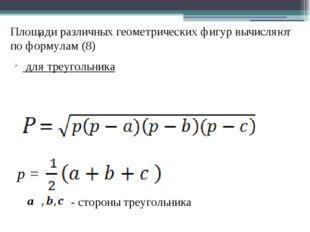 a Площади различных геометрических фигур вычисляют по формулам (8) для треуго