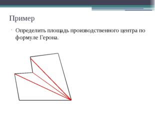 Пример Определить площадь производственного центра по формуле Герона.