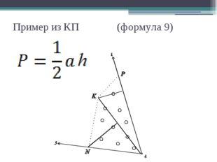 Пример из КП (формула 9)