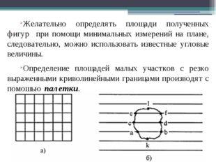 Желательно определять площади полученных фигур при помощи минимальных измере