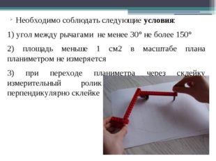 Необходимо соблюдать следующие условия: 1) угол между рычагами не менее 30°