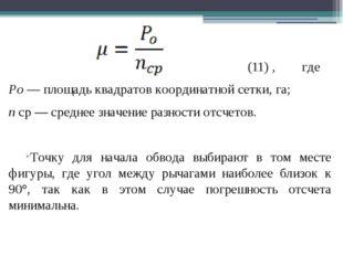 (11) , где Pо — площадь квадратов координатной сетки, га; n ср — среднее зна