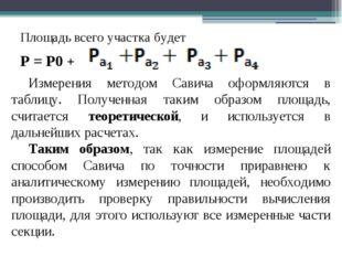 Площадь всего участка будет Р = Р0 + Измерения методом Савича оформляются в