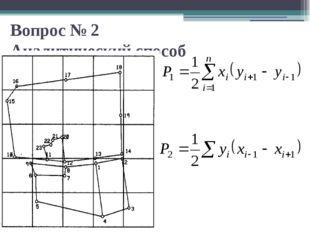Вопрос № 2 Аналитический способ Если по границам участка проложен теодолитный