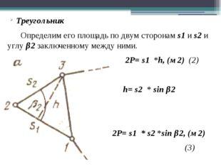 Треугольник Определим его площадь по двум сторонам s1 и s2 и углу β2 заключен