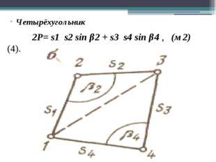 Четырёхугольник 2P= s1 s2 sin β2 + s3 s4 sin β4 , (м2) (4). Зная четыре стор