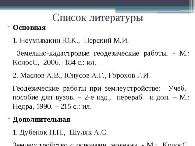 Список литературы Основная 1. Неумывакин Ю.К., Перский М.И. Земельно-кадастро...