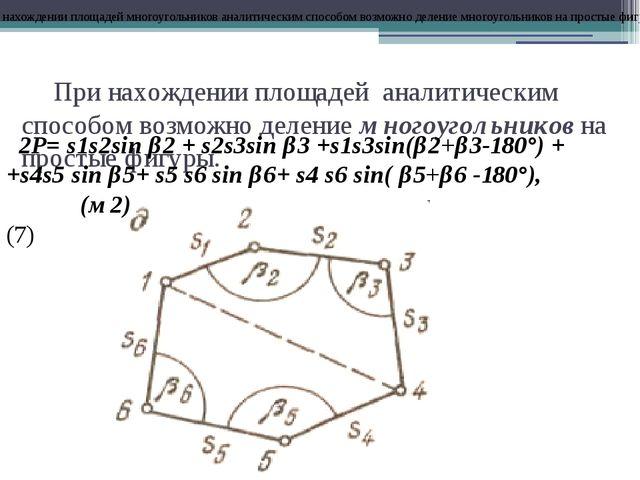 При нахождении площадей аналитическим способом возможно деление многоугольни...
