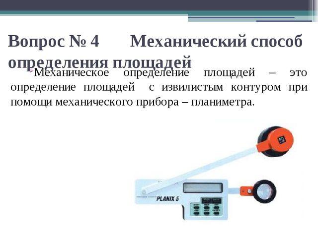 Вопрос № 4 Механический способ определения площадей Механическое определение...