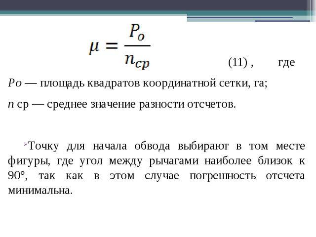 (11) , где Pо — площадь квадратов координатной сетки, га; n ср — среднее зна...