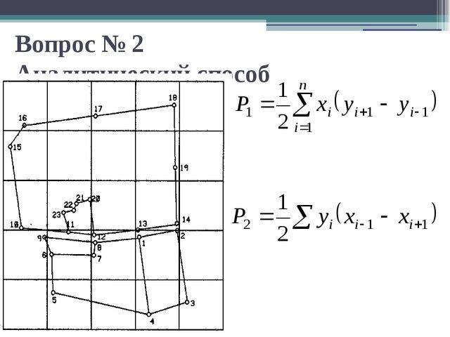 Вопрос № 2 Аналитический способ Если по границам участка проложен теодолитный...