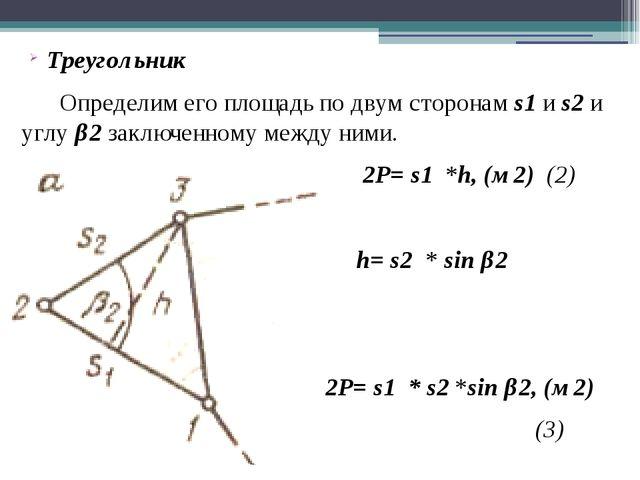 Треугольник Определим его площадь по двум сторонам s1 и s2 и углу β2 заключен...