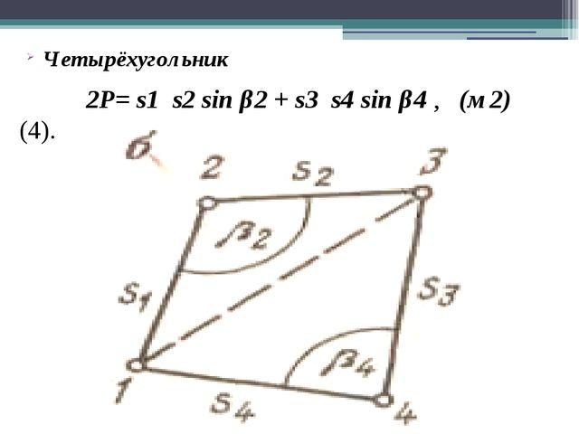 Четырёхугольник 2P= s1 s2 sin β2 + s3 s4 sin β4 , (м2) (4). Зная четыре стор...